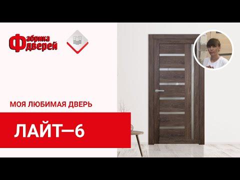 Дверь «Лайт-6»: любимая #дверь Недошковской Полины