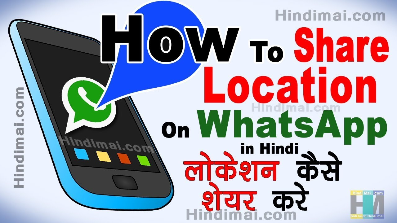How To Share Location On WhatsApp in Hindi | Whatsapp Par Location Kaise Share Kare
