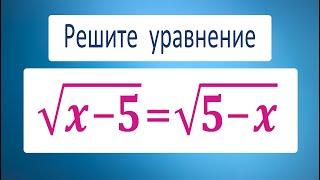 Решите уравнение ★ √(x-5)=√(5-x)
