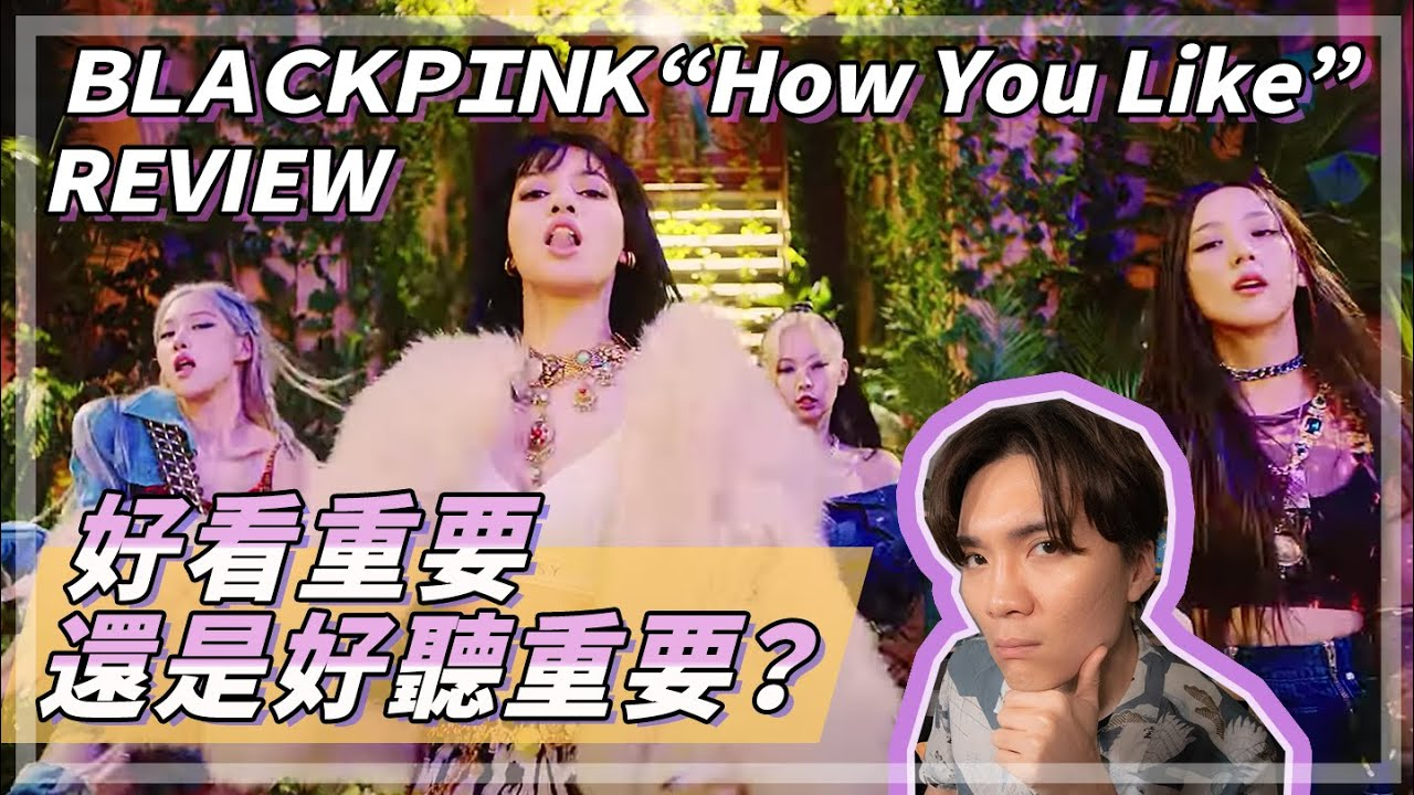 好看重要還是好聽重要?BLACKPINK (블랙핑크) - How You Like That REVIEW -Which is important:audioORvideo? |米鹿deerdeer