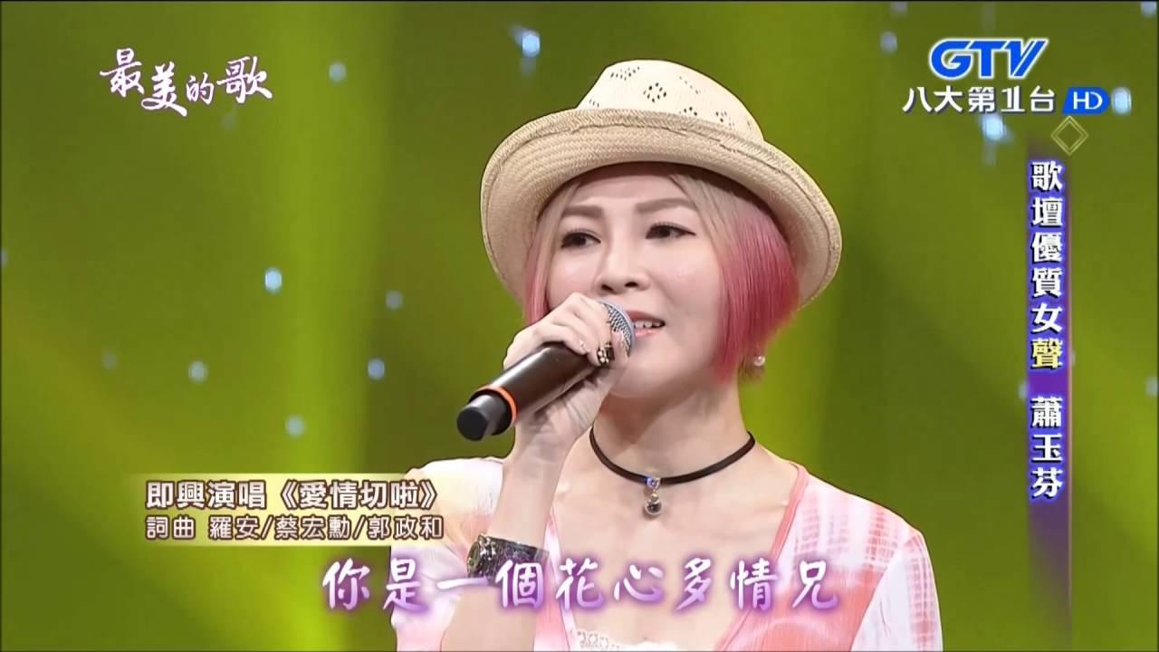 2016 08 04 最美的歌 2 蕭玉芬 愛情切啦 - YouTube