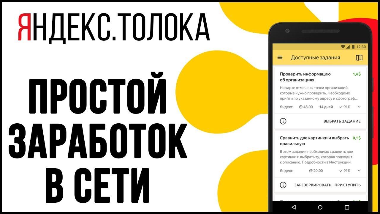 Заработок в Интернете для Новичков без Вложении с Нуля на Яндекс Толока