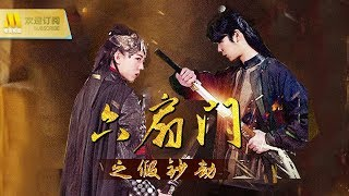 "【1080P Full Movie】《六扇门之假钞劫》  The Mission of Counterfeit Case ""明""侦探柯南破假钞案 (吴毅将 徐亮 陶洋)"