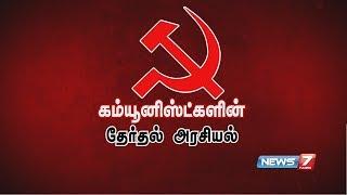 கம்யூனிஸ்ட்களின் தேர்தல் அரசியல்   Communist Election Politics   News7 Tamil