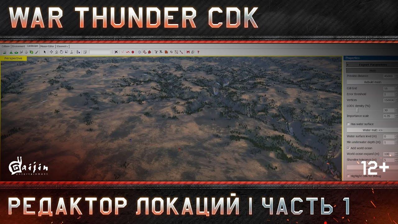 как делать свои миссии в war thunder