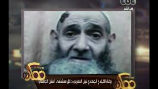 #ممكن | وفاة القيادي الجهادي نبيل المغربي داخل مستشفى المنيل الجامعي