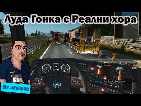 Луда Гонка в Multiplayer-а Euro Truck Simulator 2 #65