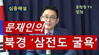 (심층해설) 문재인의 북경 '삼전도 굴욕' 윤창중 TV 칼럼(2017.12.12)