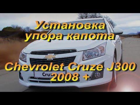 Установка упора капота (амортизаторов) на Chevrolet Cruze (upora.net)
