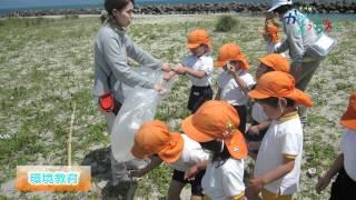 かいけ幼稚園 かいけすまいる保育園の紹介ビデオです。 かいけ心正こど...