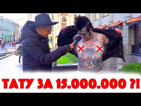 Сколько стоит шмот? Тату за 15 000 000 рублей?! Парень на Ламборгини! Москва! ЦУМ!