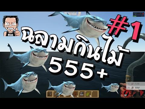 Raft- ฉลามกินไม้55555