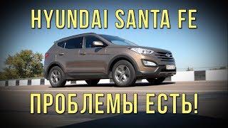 Hyundai Santa Fe, 2014 г.в. 60 тыс км - проблемы есть!