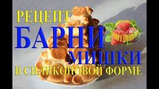 Рецепт мишки Барни в силиконовой форме бисквитные печенье с шоколадной начинкой