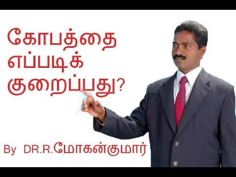 How To Overcome Anger Issues ( Tamil )