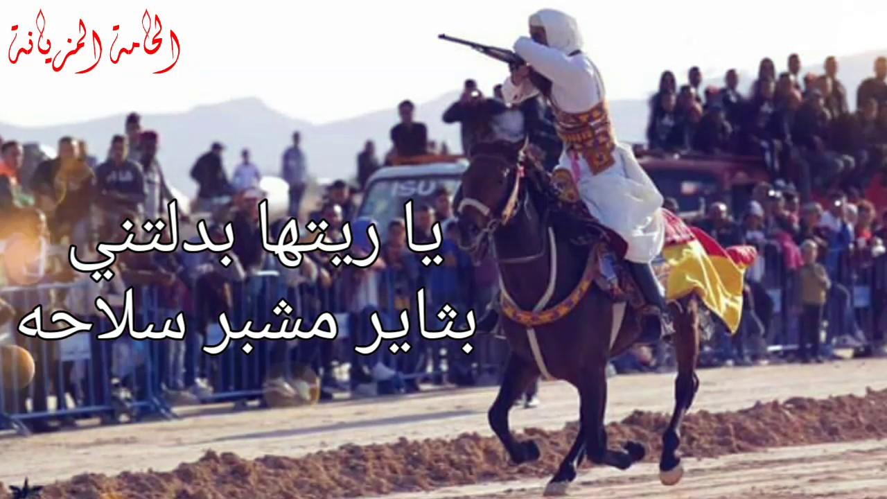 يا ريتها بدلتني بثاير و مشبر سلاحه | بشير عبد العظيم - عبد الله شيحة