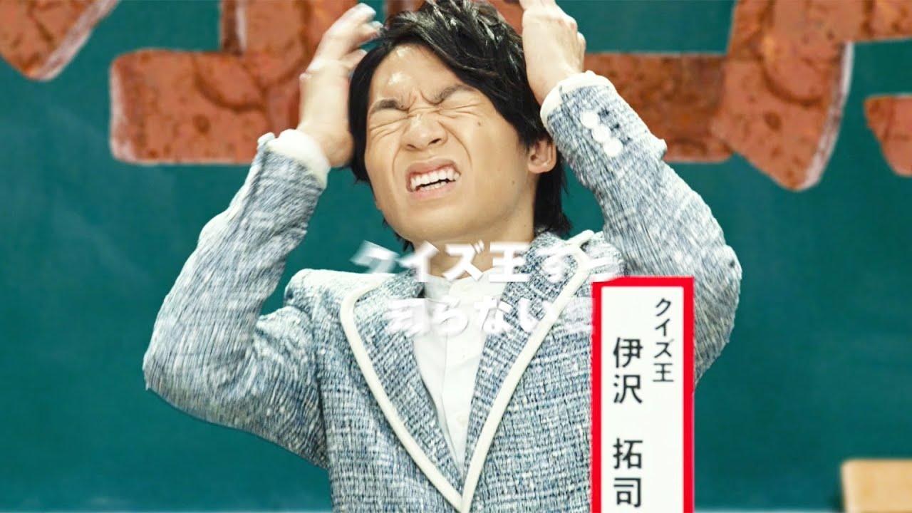 拓司 伊沢