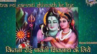 शिव पार्वती  प्रेम की बहुत पावन कथा इस भजन के द्वारा जरूर सुनिए    कितना रोई पार्वती शिवनाथ के लिए