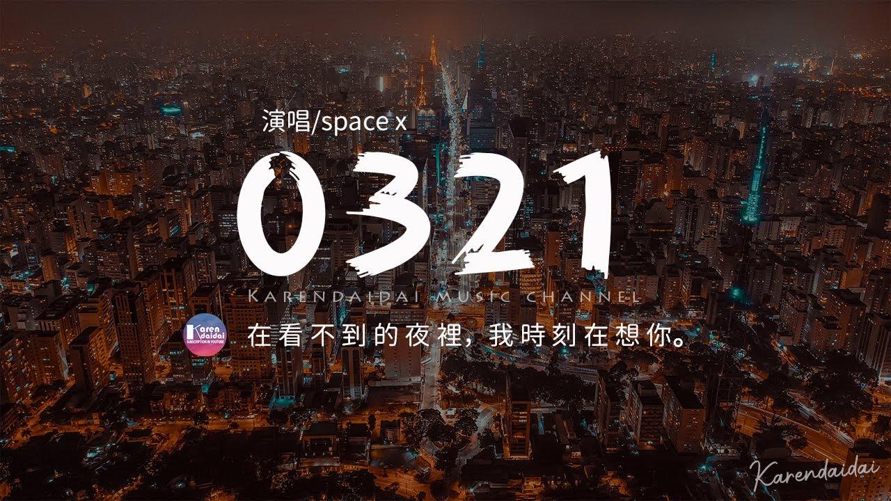 Download space x - 0321「在看不到的夜裡 我時刻在想你,你是否能聽清。 」【動態歌詞/Pinyin Lyrics】