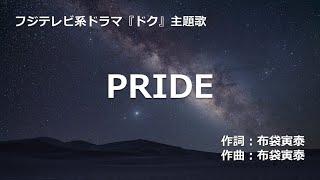 PRIDE / 今井 美樹 作詞:布袋 寅泰 作曲:布袋 寅泰 Mueステchannelで...