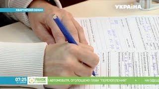 Как разводят на квартиры в Киеве(, 2017-09-21T08:40:55.000Z)