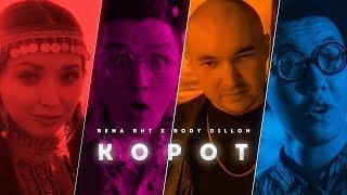 RENA RNT x RODY DILLON - КОРОТ (Премьера клипа!)