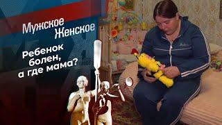 Опомнись, мама! Мужское / Женское. Выпуск от 13.05.2021