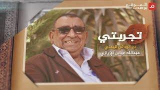 شاهد تجربتي مع الروائي اليمني عبدالله عباس الإرياني