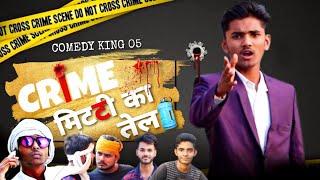 Crime मिटटी का तेल    Comedy king 05    New comedy Video    funny videos    new comedy 2020