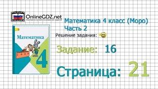 Страница 21 Задание 16 – Математика 4 класс (Моро) Часть 2