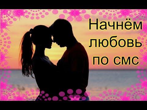 смс любовь знакомства