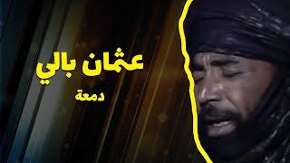 عثمان بالي - دمعة (live)