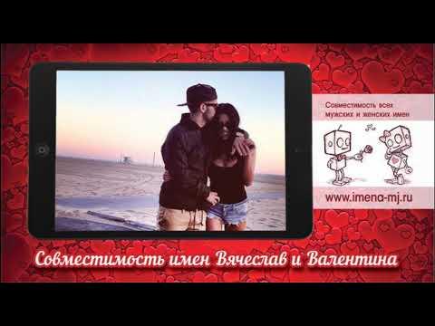 Совместимость имен Вячеслав и Валентина