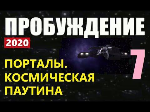 1ПРОБУЖДЕНИЕ (7) КОСМИЧЕСКИЕ ПОРТАЛЫ пришельцы инопланетяне НЛО 2020 фильм космос Марс Солнце Луна