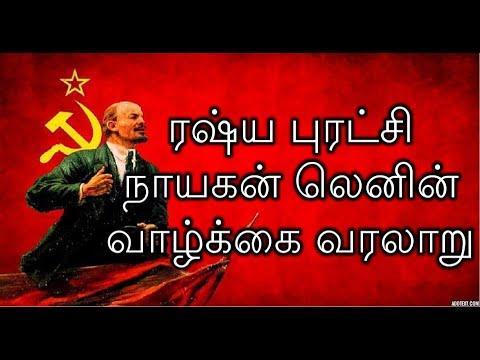 Biography of Vladimir Lenin (Russia) – புரட்சி நாயகன் லெனின் வாழ்க்கை வரலாறு