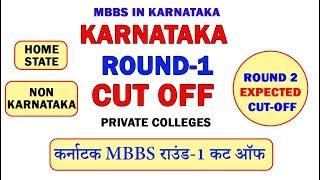 KEA Karnataka MBBS Counselling Round 1 Cut-Off 2018   कर्नाटक MBBS राउंड - 1 कट ऑफ