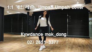 [kpopdance cover] 레드벨벳(Redvelvet) - 음파음파(Umpah Umpah) | 1:1개…