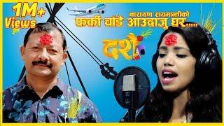 New Dashain Song 2075 || Farki Chadai Aau Daju Ghra...|| Narayan Rayamajhi-Shanti Shree Pariyar