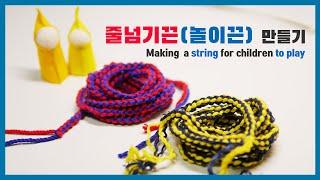 [놀이끈]줄넘기끈 만들기(손가락뜨개질) …