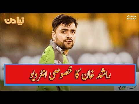 Exclusive Interview with Rashid Khan on Naya Din