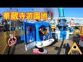群馬!子供向け遊園地!!華蔵寺公園!! の動画、YouTube動画。