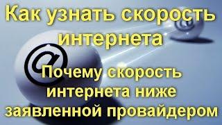 видео УВЕЛИЧИВАЕМ СКОРОСТЬ ИНТЕРНЕТА ДО МАКСИМУМА!