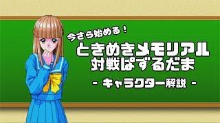 メモだまキャラクター解説動画・美樹原愛(CV:栗原みきこ)編。 撮影はP...