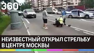 Неизвестный открыл стрельбу на Ленинском проспекте в Москве - первое видео с места