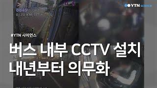버스 내부 CCTV 설치 내년부터 의무화 / YTN 사…