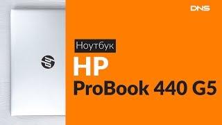 Розпакування ноутбука HP ProBook 440 G5 / Unboxing HP ProBook 440 G5
