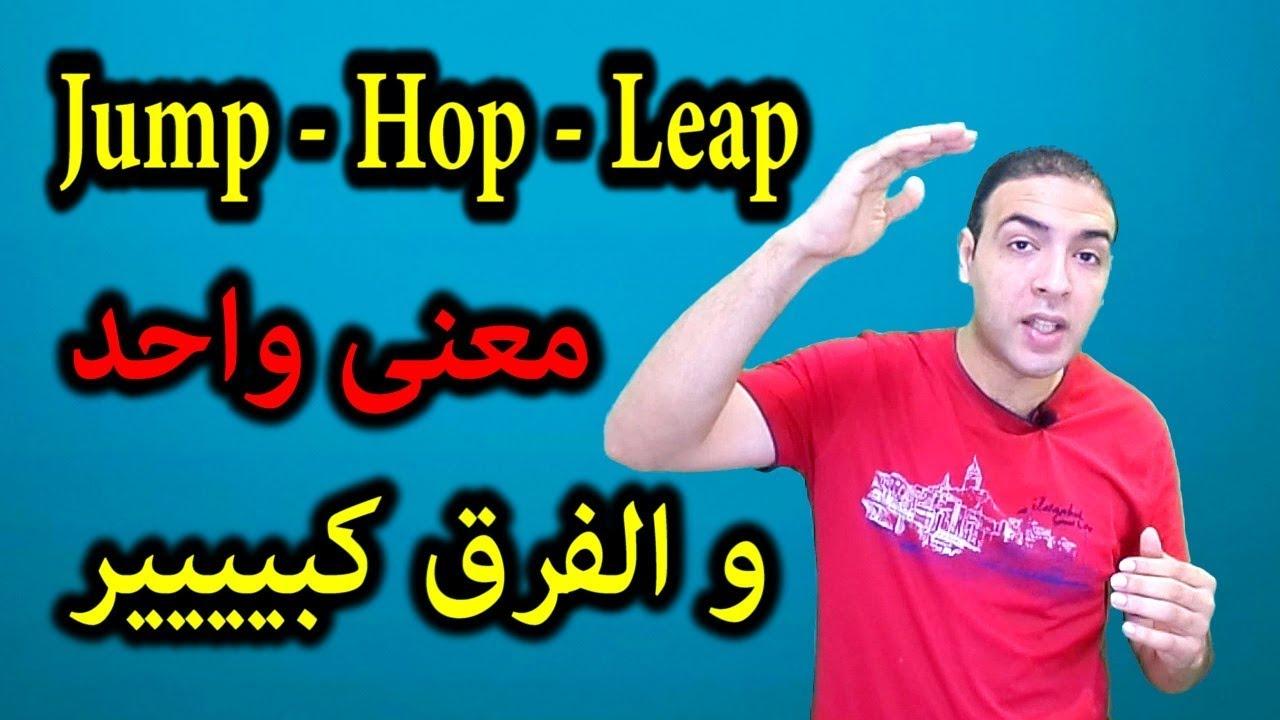 الفرق بين Jump و Hop و Leap Youtube