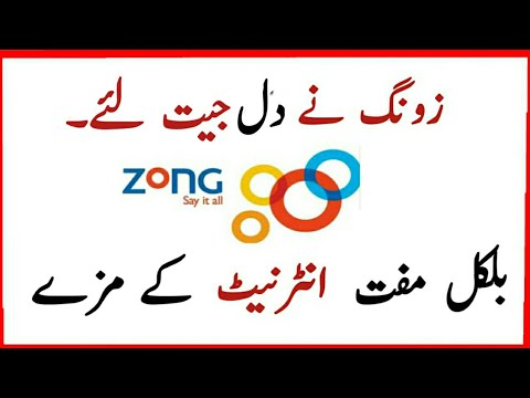 Zong Free Internet 2018_ Zong Eid Offer 2018 thumbnail