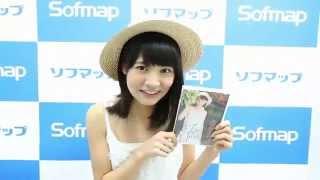 佐藤ありさ 『ナツ、瞬(まばたき)。』DVD発売記念イベント ソフマップ...