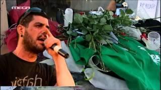 Νέο ντοκουμέντο για τη δολοφονία Φύσσα - MEGA ΓΕΓΟΝΟΤΑ ΕΛΛΑΔΑ